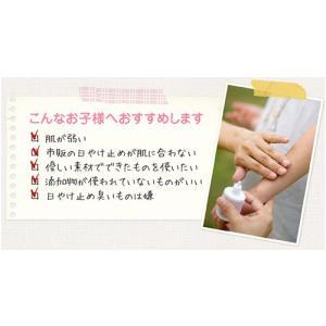 沖縄子育て良品 アロマの日やけどめベビー&キッズ (30ml)×2個組 coconatural 02