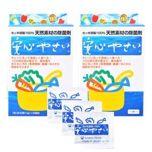 安心やさい 箱タイプ (1g×25包)×2個組|coconatural