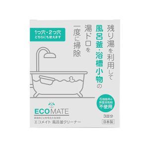 エコメイト 風呂釜クリーナー 300g(1袋)×3袋入り|coconatural