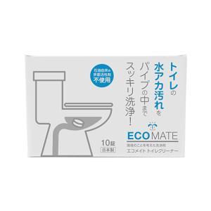 エコメイト トイレクリーナー  20g×10錠|coconatural