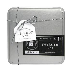 re:koro(りころ) シミ抜きキット|coconatural