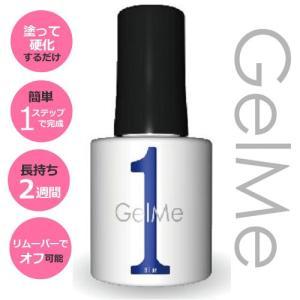 ジェルミーワン 08ブルー( ジェルミーワン / GelMe1 / ジェルミー1 /ホワイトゴールド / 24 / ネイル / ジェルネイル / キット / カラージェル / セット )|coconatural