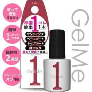 ジェルミーワン(Gel Me 1) 25ローズ ( ジェルミーワン / GelMe1 / ジェルミー1 / 24 / ネイル / ジェルネイル / キット / カラージェル / セット )|coconatural
