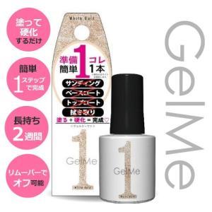 ジェルミーワン(Gel Me 1) 26ホワイトゴールド ( ジェルミーワン / GelMe1 / ジェルミー1 / 24 / ネイル / ジェルネイル / キット / カラージェル / セット )|coconatural