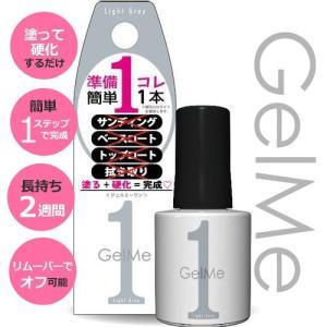 ジェルミーワン(Gel Me 1) 27ライトグレー  ( ジェルミーワン / GelMe1 / ジェルミー1 / 24 / ネイル / ジェルネイル / キット / カラージェル / セット )|coconatural