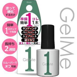 ジェルミーワン(Gel Me 1) 29カーキ ( ジェルミーワン / GelMe1 / ジェルミー1 / 24 / ネイル / ジェルネイル / キット / カラージェル / セット )|coconatural