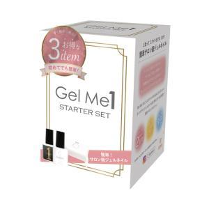 Gel me 1(ジェルミーワン)スターターセット|coconatural
