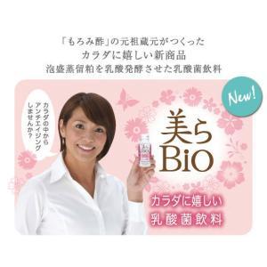乳酸菌飲料 美らBio(ちゅらびお) 100ml×24本|coconatural|03