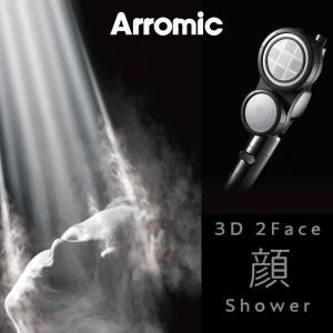 シャワーヘッド 3D2Face顔シャワー アラミック | 送料無料 おしゃれ 節水 節水シャワーヘッ...