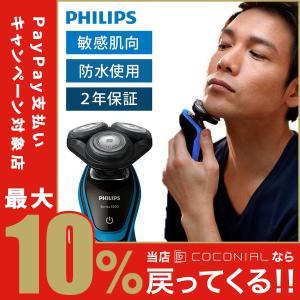 フィリップス シェーバー 回転式 髭剃り 27枚刃 電動 電気シェーバー 男性 5000シリーズ 回...