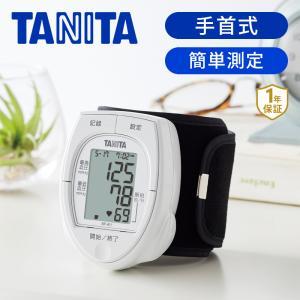 【公認ショップ】タニタ 手首式 血圧計 |手首式血圧計 デジタル 正確 おすすめ  簡単 測定 小型 携帯 電池式 旅行 コンパクト【10月下旬入荷予定】 |||||||||||便利雑貨のCOCONIAL(ココニアル)