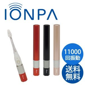 電動歯ブラシ IONPA 音波振動 イオン歯ブラシ D01 ...