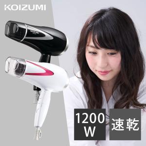 ドライヤー KOIZUMI(コイズミ) KHD9810 [送料無料 1200W ヘアドライヤー ヘア...