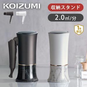 コスメティック ドライヤー コイズミ KHD-K301/W   送料無料 大風量 速乾 コイズミ 1...