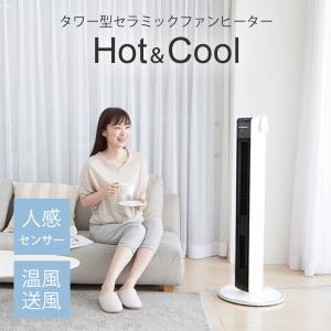 ホット&クール ファンヒーター 人感センサー 扇風機 タワー型 タワーファン 温風機 スリム KHF1212W|||便利雑貨のCOCONIAL(ココニアル)