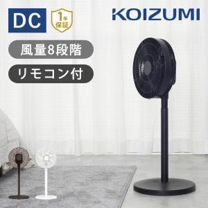 扇風機 DC ハイタワー コイズミ KLF3003 | リビング扇風機 DC扇風機 おしゃれ デザイン家電 KLF3003 ||||||||||