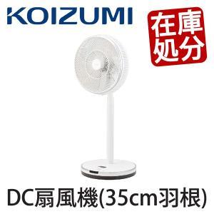 DC扇風機 扇風機 羽根 7枚 35cm コイズミ KLF-3581/W | 送料無料 サーキュレーター 首振り リビング リモコン付き DC DCモーター ホワイト 30cm KLF3581W||