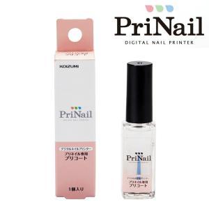 PriNail(プリネイル)専用消耗品 プリコート  ■デジタルネイルプリンター(KNP-N800/...