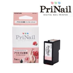 デジタルネイルプリンター PriNail(プリネイル)専用の詰め替えインクカートリッジ  ■デジタル...