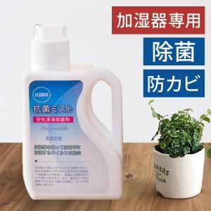 抗菌ミスト 1L(加湿器用 除菌・消臭・防カビ・空気清浄剤) KOUKINM1L|...