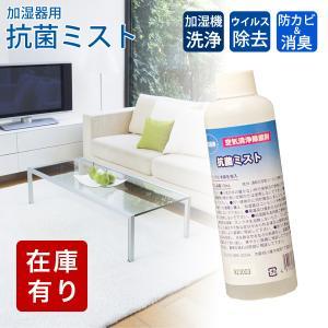 【2月5日頃入荷予定】抗菌ミスト 200ml(加湿器用 除菌...