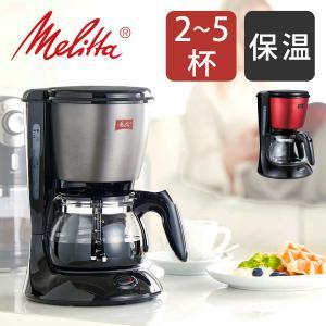 コーヒーメーカー Melitta メリタ  2〜5杯用 コーヒーマシン 珈琲メーカー 一人用 |||...