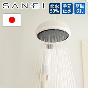 SANEI(サンエイ) 節水シャワーヘッド  PS3230MW2|