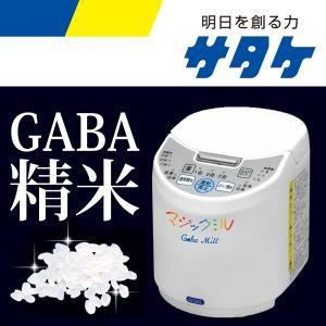 精米機(精米器) サタケ ギャバミル  胚芽米 ぶづき米 再精米 GABA RSKM3D||||