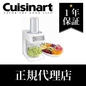 Cuisinart クイジナート ベジタブルスパイラルスライサー ホワイト SSL100J||||coconial