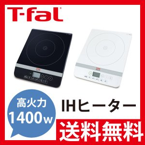 【完売】T-fal(ティファール) IHクッキングヒーター IH2021JP/IH2028JP 【送料無料|送料込|デイリーIH|卓上|IH調理器】|||||||||||coconial