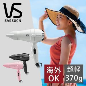 ヴィダルサスーン 海外対応 ドライヤー VSD-1230 | 送料無料 海外兼用 コンパクト 小型 ...