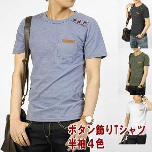 ラウンドネック 半袖 Tシャツ カットソー ポケット 肩 ボタン飾り 4色 ap08|coconoco