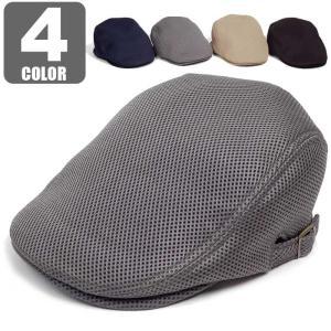 ハンチング帽子 メンズ レディース エア メッシュ ハンチング キャップ 帽子 58cm 涼しげな感じのメッシュ生地採用でクールな印象 4色|coconoco