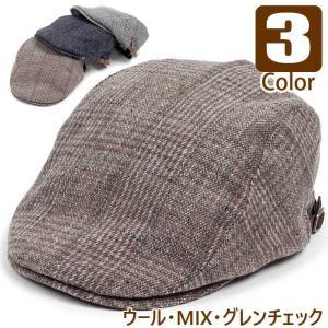 ハンチング ウール ミックス グレンチェック メンズ レディース キャスケット キャップ 帽子 58cm 秋冬定番 グレー ブラウン ネイビー 3カラー coconoco