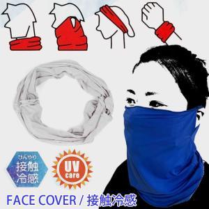 フェイスカバー 接触冷感素材 UVケア マスクウォーマー ランニング アウトドア 作業の際に日焼け防止 耳掛け穴 飛沫 感染 防止 7色|coconoco