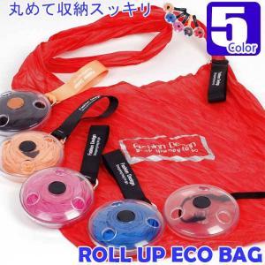 エコバッグ おしゃれに巻き上げてかんたん収納できるロールバッグ 折りたたみできるコンパクトなトートバッグスタイル 5色|coconoco