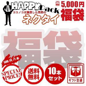 【福袋】ハッピーパック 5,000円ポッキリ ネクタイ10本セット 送料無料 ギフトラッピング対応 ニットネクタイ・ワンタッチネクタイも含めて|coconoco