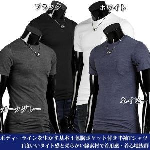スリムライン・メンズ・ラウンドネック・Tシャツ・カットソー・胸ポケット付き・無地/黒・白・灰・青 4色 IS02|coconoco