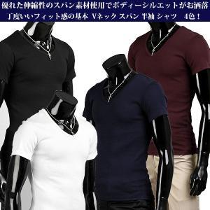 ボディーシルエットを強調するスパン素材・スリムライン・メンズ・Vネック・Tシャツ・カットソー・フリーサイズ/基本無地/黒・白・青・赤 4色 IS04|coconoco