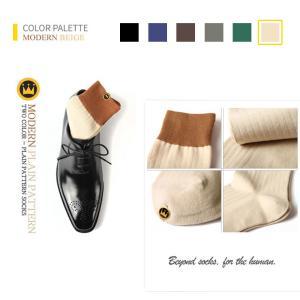 Laon ファッション・ソックス/モダン・エディション【メンズ靴下】 ソリッド ベージュ色 靴下 coconoco