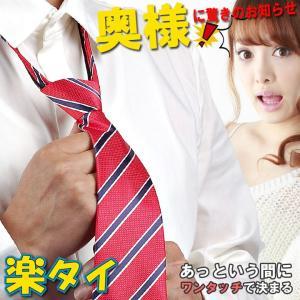 ★ 商品について  ● ワンタッチネクタイが気になった方にうれしい1000円ぽっきりお試し商品です。...
