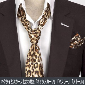 ジャングルプリント・ヒョウ柄・ブラウン・ネクタイとスカーフの特徴を合わせた「ネックスカーフ」「ストール」「マフラー」 NTF09|coconoco