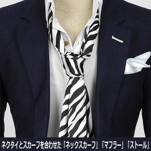 ジャングルプリント・シマウマ柄・白黒・ネクタイとスカーフの特徴を合わせた「ネックスカーフ」「ストール」「マフラー」 NTF11|coconoco