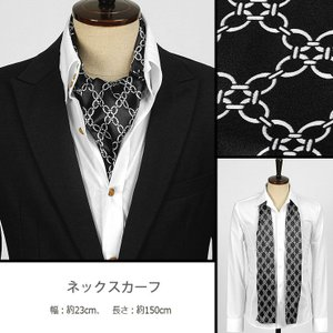 ネック・スカーフ ブラック色 チェーン柄 ネクタイとスカーフの長所を合わせた「ネックスカーフ」「ストール」「マフラー」 ntf5059|coconoco