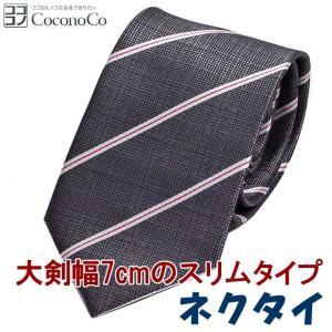 ネクタイ メンズ ダークシルバー ピンストライプ(白・赤) ネクタイ やや細い スリムネクタイ 大剣幅7cm ntm6235n|coconoco