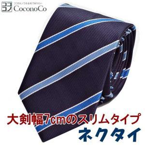 ネクタイ メンズ ネイビー ブルー ストライプ レジメンタル ネクタイ やや細い スリムネクタイ 大剣幅7cm ntm6237n|coconoco