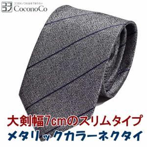 ネクタイ メンズ メタリック シルバー ブルー・ピンストライプ ネクタイ やや細い スリムネクタイ 大剣幅7cm ntm6238n|coconoco