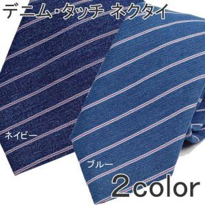 ネクタイ メンズ デニム タッチ ピンストライプ柄 ネクタイ ブルー 青色系 2色 大剣幅 8cm ntm6242-3 coconoco