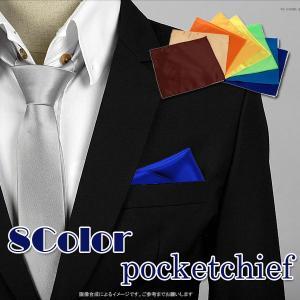穏やかなツヤ有り ポケットチーフ サテン生地 ソリッド ブルー ブラウン ゴールド グリーン ライトブルー オレンジ イエロー等8色 PC13 |coconoco