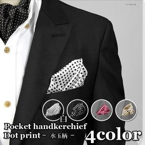ポケットチーフ サテン生地 水玉 ドット 黒、白、レッド、ベージュ 4色  PC20 |coconoco